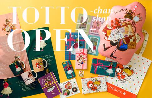 TOTTO-chan shop OPEN(オンラインショップ)
