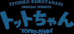 黒柳徹子 公式ホームページ トットちゃん(公式サイト)