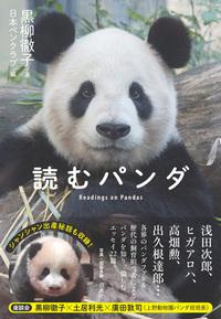 白水社 単行本「読むパンダ」発売 日本ペンクラブ編