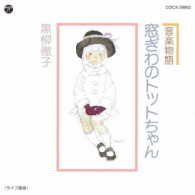 CD「音楽物語 窓ぎわのトットちゃん」再販売