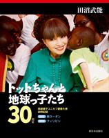 トットちゃんと地球っ子たち30周年