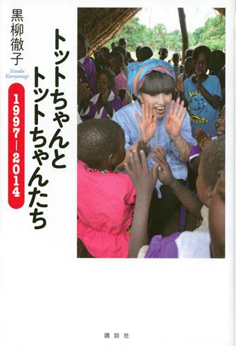 トットちゃんたちとトットちゃんたち1997-2014