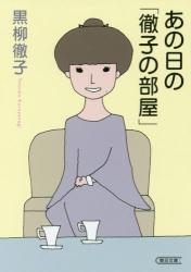 朝日文庫「あの日の『徹子の部屋』」刊行