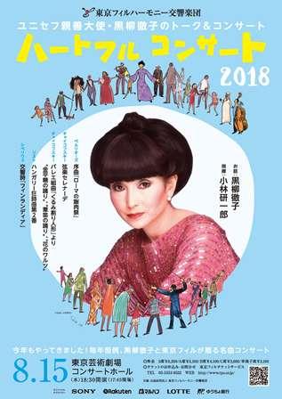 東京フィル ハートフルコンサート2018 司会・お話し