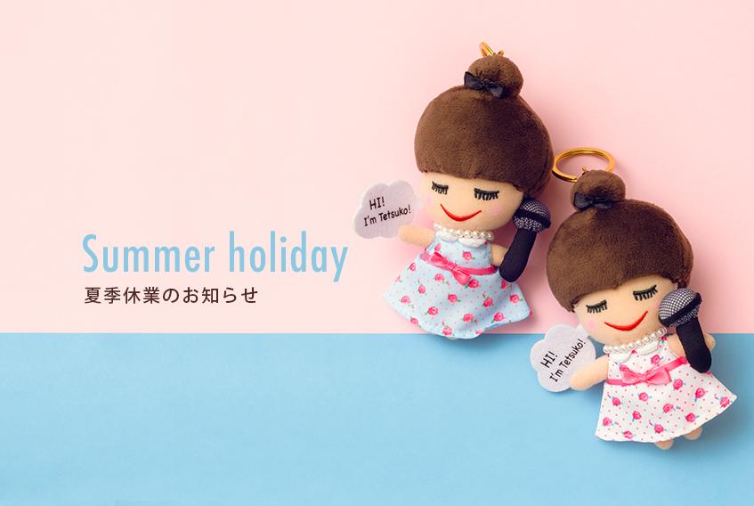 夏季休業について